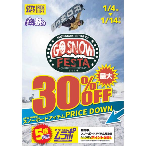 ムラサキスポーツ松本パルコ店にて  2019年1月4日(金)~14日(月祝) の期間『GO SNOW FESTA』 開催!