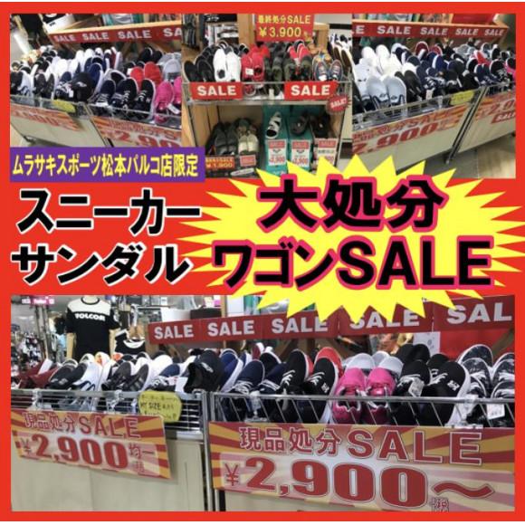 ムラスポ松本パルコ店限定企画『スニーカー・サンダル大処分ワゴンSALE』開催中!2019.8.18(日)まで!