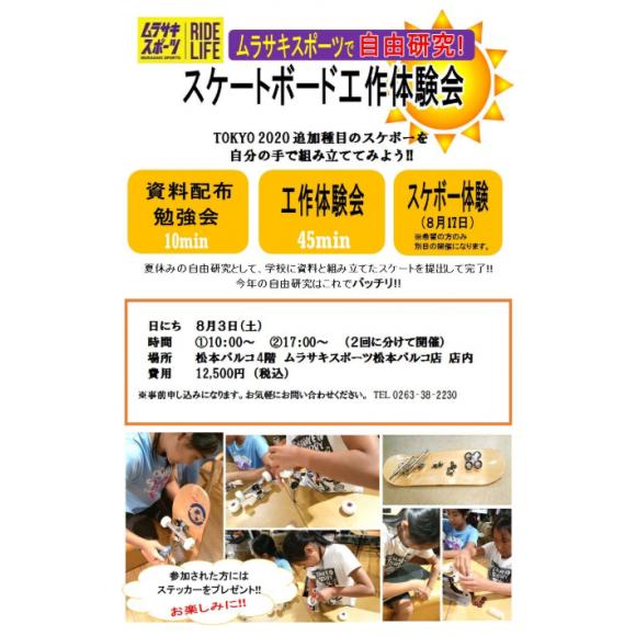 ムラサキスポーツ松本パルコ店限定  自分の手でスケボーを組み立てる【スケートボード工作体験会】を実施!!開催日は2019年8月3日(土)です!