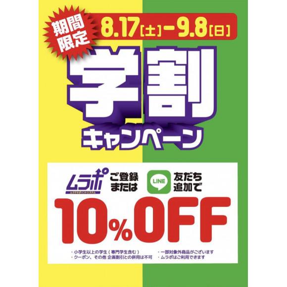 【学割キャンペーン】ムラスポ松本パルコ店にて期間限定で学割10%オフ!