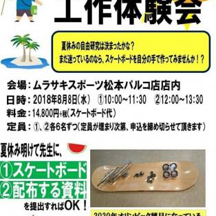 ★ムラスポ 松本パルコ店限定企画★ 『自由研究はスケートボード工作体験会!』実施します!
