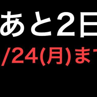 【平成最後!ムラスポ松本店秋祭り】  残り期間あと少し!! 9月24日(月祝)までです!