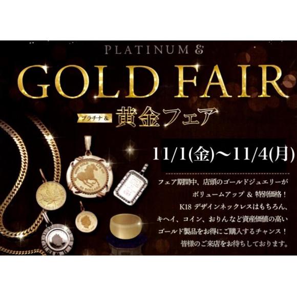 ☆2日目☆PLATINUMU&GOLD FAIR