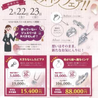 最終日!!ジュエリーリメイクフェア☆スプリングパールフェア