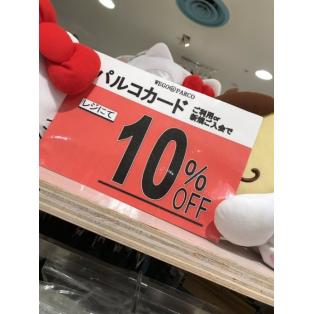 ≪期間限定≫ 松パル祭 パルコカードでのお買い物がお買い得!