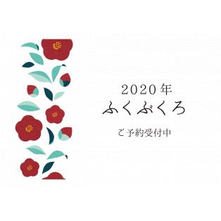 **2020年 福袋予約承ります**