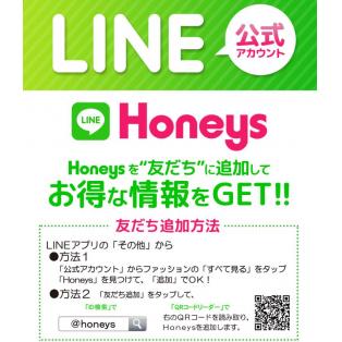 LINEでクーポン配信中!!
