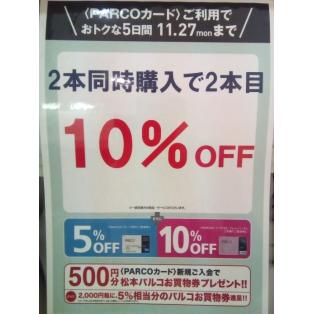 眼鏡2本同時購入で2本目10%OFF&PARCOカード利用がお得な5日間