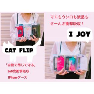 I JOY ☆ CAT FILP【iPhone用】