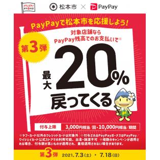 好日山荘でもPayPayがお得!18日まで!
