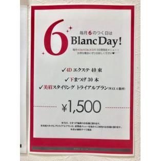 明日はBlanc day♡