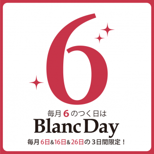 本日お得なBlanc Day !!