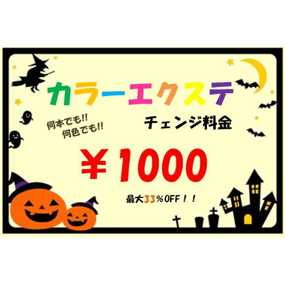 Blanc松本パルコ店限定!!キャンペーン!!