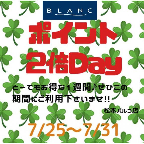☆7/25~7/31☆ポイント2倍DAY!!