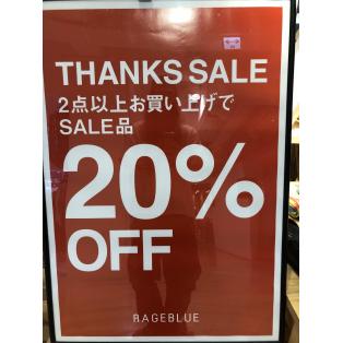 レイジブルー松本パルコ店 閉店SALE開催のお知らせ。