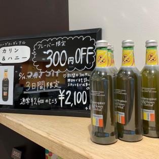 明日まで300円OFF!