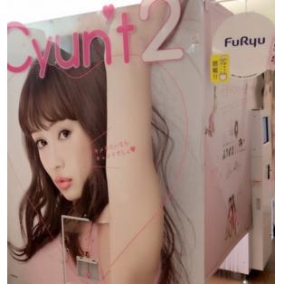 機種紹介*Cyun't2