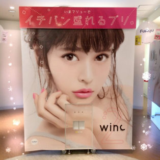 機種紹介*winc2