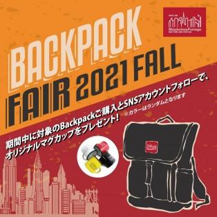 【BACKPACK FAIR 2021 FALL】