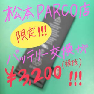 松本PARCO店限定!!【バッテリー交換料金、大幅値引き!!】