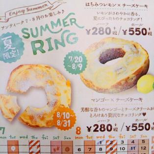 サマーリング ~マンゴー×チーズケーキ~
