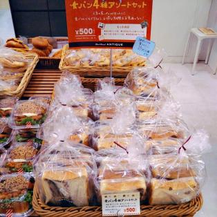 食パン4種アソート発売!!
