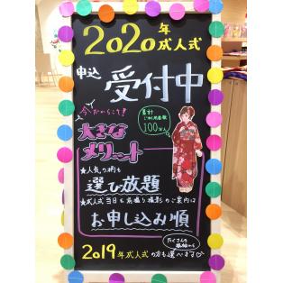 ☆★2020年成人式★☆受付中!