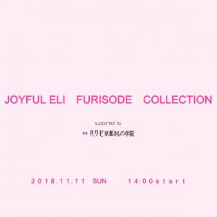 【2018.11.11 14:00start】松本の 松本による 松本発信の振袖コレクション