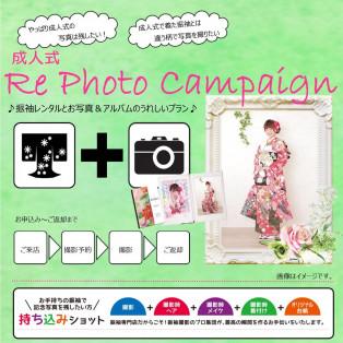 2019年成人式の方必見! Re Photo Campaign