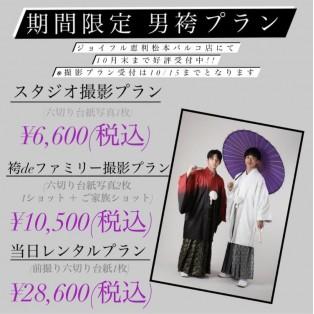 期間限定!紋付き袴、撮影プラン登場!!