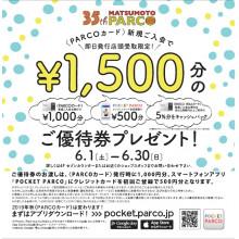 即日発行・店頭受取限定!最大1,500円分のご優待券をプレゼント!
