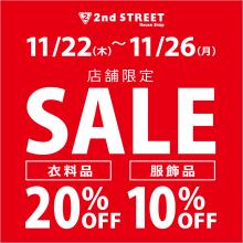 5F 2nd STREET 衣料品20%OFF!服飾品10%OFF!