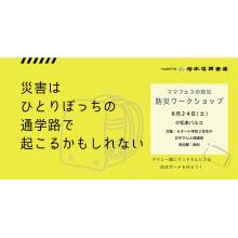 ママフェスまつもと 防災ワークショップ 開催!