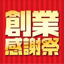 3F ABCマート 創業感謝祭