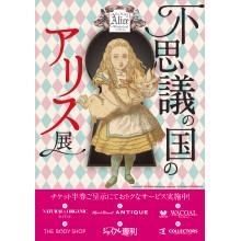 松本市美術館『不思議の国のアリス展』コラボ企画開催中!