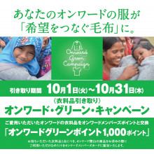 2F エニィスィス 『オンワード・グリーン・キャンペーン』実施のお知らせ