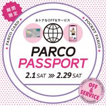 PARCO PASSPORT開催中!