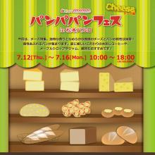 【チーズ特集!】パンパパンフェス in 松本PARCO開催!