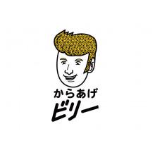 からあげ専門店キッチンカー『からあげビリー』が松本パルコに期間限定登場!
