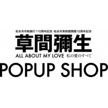 草間彌生POPUPSHOPオープン!