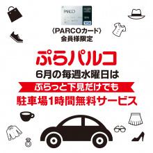 【ぷらパルコ】毎週水曜日 PARCOカード会員様限定 下見だけでも駐車場1時間無料!