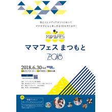 【6/30(土)開催!】ママフェスまつもと2018