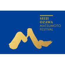 Seiji Ozawa Matsumoto Fsetival パネル展開催のお知らせ