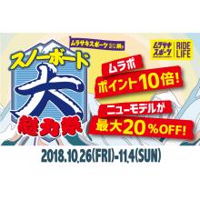 【4F ムラサキスポーツ】スノーボード大総力祭開催!