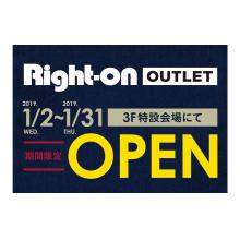 【松本PARCO】3F特設会場 Right-on OUTLET SALE開催決定!