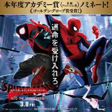 【POCKET PARCO】映画『スパイダーマン:スパイダーバース』非売品ミニフィギュアプレゼント!