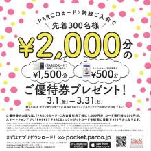 先着300名様限定!最大2,000円分のご優待券をプレゼント!