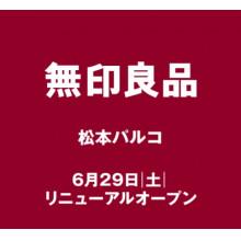 【B1】無印良品リニューアルのお知らせ!
