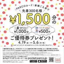 先着300名様限定!最大1,500円分のご優待券をプレゼント!