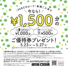 PARTY SALE期間限定!最大1,500円分のご優待券をプレゼント!